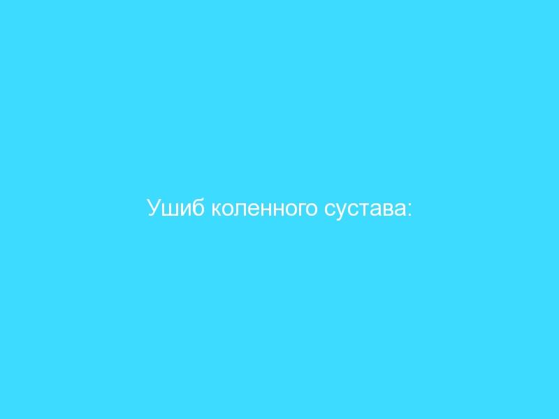 https://vseopomoschi.ru/travmy/ushib-kolena-chto-delat.html